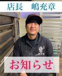 "<span class=""title"">事業譲渡のお知らせ</span>"